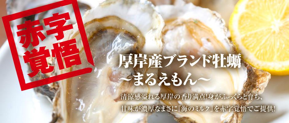 厚岸産ブランド牡蠣まるえもん