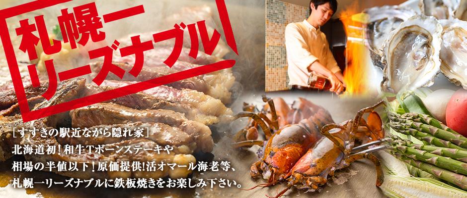 和牛Tボーンステーキや活オマール海老等、札幌一リーズナブルに鉄板焼きをお楽しみください。