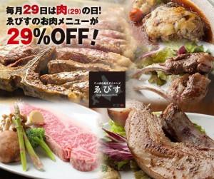 毎月29日は肉の日!えびすのお肉メニューが29%OFF!