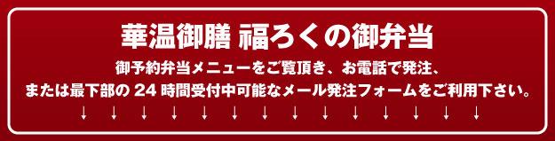 fukuroku_bento_bnr
