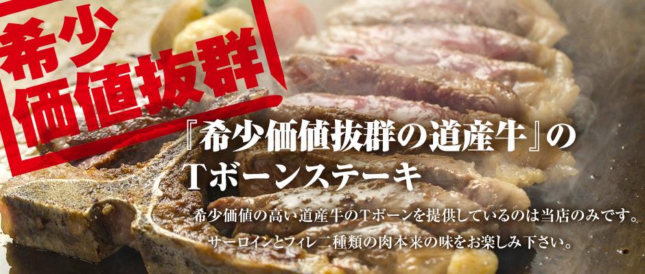希少価値抜群の北海道道産牛Tボーンステーキ